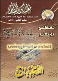 Al-Battar Issue No. 16