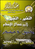Al-Battar Issue No. 19