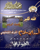 Al-Battar Issue 18 (September 2004)