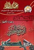 Al-Battar Issue No. 17