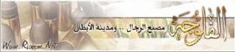 Poster to Jihadist message board threatens Kuwaiti rulers in reaction to news that Kuwait sentenced the Mujahid Sheikh Hamed Al-Ali to 2 years in prison. Sunday, November 28, 2004.