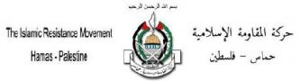 Hamas Denounces Bombing in Qatar, Which A Jihadist Message Board Member Considers Treason