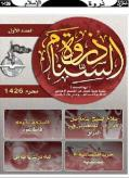 "Al-Qaeda in Iraq's Latest Publication Describes the Goals of the  Mujahideen in Iraq in ""This is Our Identity"""