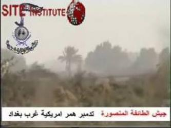 The Victorious Army Group Issues a Video Depicting the Bombing of an American Humvee in Western Baghdad