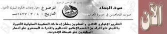 A Message from al-Qaeda in Saudi Arabia Concerning the Arrest of Forty Suspects and the al-Hesbah Network