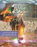 The Ninth Issue of al-Forsan (The Knights) – A Periodic Electronic Magazine from the Islamic Army in Iraq