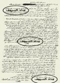The Will of Khalid bin Ahmed bin Shawqi al-Islambuli, the Assassin of Egyptian President Anwar Sadat