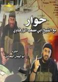 "Al-Furqan Foundation Presents an Interview from the al-Qaeda in Iraq Archive: ""Dialogue with Sheikh Abu Musab al-Zarqawi"" – Part 2"