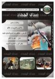 "Article from the Second Year Eleventh Issue of the GIMF's ""Echo of Jihad"" -   ""Attention: The Danger has Approached!!"""
