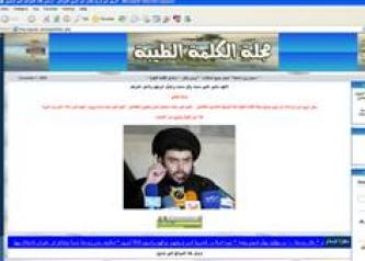 Wahhabi Websites Hacked in Memory of the Slain Abu Deraa