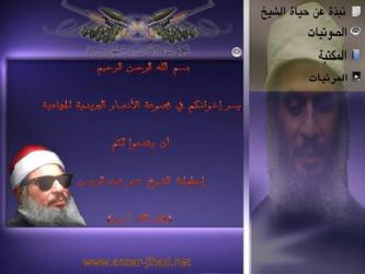 Jihadist Messageboards Rally Behind Omar Abdel Rahman