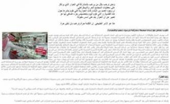 Jihadist Internet Community Reactions and Commentary Regarding Denmark and the Boycott of Danish Products