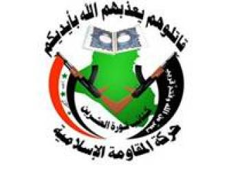 The Islamic Resistance Movement (Twentieth Revolution Brigades) in Iraq Issues a Statement Lending Support to the Lebanese Resistance