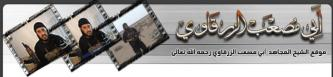 Jihadist Internet Community Statements Regarding the Death of Abu Musab al-Zarqawi, Emir of al-Qaeda in Iraq