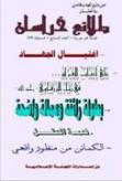 "The Seventh Issue of ""The Vanguards of Kharasan"" – A Periodical from the Afghanistan Mujahideen"