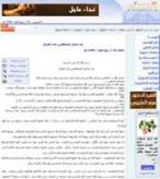 Urgent Appeal to the Mujahideen in Iraq to Cease Schism Among Themselves from Twelve Saudi Scholars