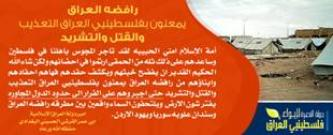 Support Campaign for Housing the Iraqi Palestinians Launched, Ansar al-Jihad Provides Posters Containing the Words of Abu Omar al-Baghdadi