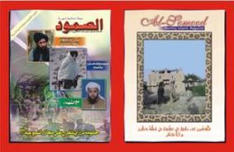 "Thirteenth Issue of ""Al-Sumoud"", the Resistance, a Publication from the Taliban; Interview with Commander Mullah Akhtar Muhammad Monsour"