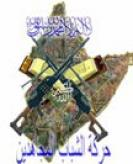 Young Mujahideen Movement in Somalia Issue Reports of Operations Between August 24-26, 2007