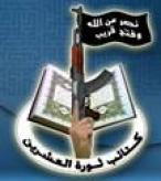 Jihad and Change Front Denies Relationship to Awakening Councils, Hamas of Iraq Claims its Own Innocence of Similar Relationship