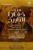 """The Mysteries of History"" – Series by Al-Furqan Foundation of the Experiences of Abu Musab Al-Zarqawi – Parts 1-3"