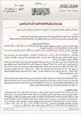 Ansar Al-Sunnah Reverts Name to Ansar Al-Islam in Statement from the Group's Emir, Abu Abdullah Al-Hassan bin Mahmoud Al-Shafe'i
