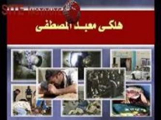"""The Eye of Truth"" – A Video from Ansar al-Sunnah Depicting Shi'ite Crimes Against the Sunnis in Iraq"
