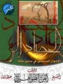 "Introduction to the Second Edition of ""The Bitter Harvest"", A Book Written by Dr. Ayman al-Zawahiri and Distributed by al-Fajr Information Center"