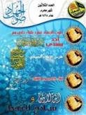 Al-Qaeda in Saudi Arabia Presents the Return of its Publication, Sawt al-Jihad [Voice of Jihad], the Thirtieth Issue