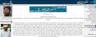 Statements from the Management of Medad al-Suyuf about the Arrest of Abu al-Harith al-Mihdar, the Webmaster of Muhammad Khalil al-Hakaymah's Site