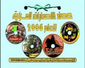 Twentieth Revolution Brigades Presents Video of the 2006 Harvest