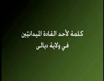 Islamic State of Iraq Releases Video Claiming Credit for Ambushes in Diyala Province and Threatens Further Attacks