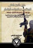 Jihadists' Use of Western Military and Security Guides for the Mujahideen