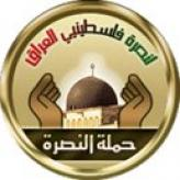 Al-Hesbah Network Announces a Support Campaign for Palestinians in Iraq
