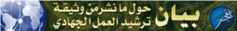 Muhammad Khalil Al-Hakaymah of Al-Qaeda in Egypt Issues Statement Regarding Sayed Imam's Renouncing Justifications for Violence