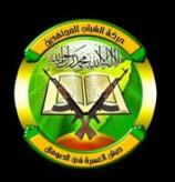 Young Mujahideen Movement in Somalia Claims Attacks Targeting Somali Police and Soldiers Between September 1-2, 2007