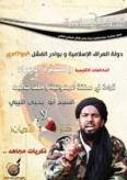 "Al-Yaqeen Debuts New Magazine, ""Issues of Jihad"""