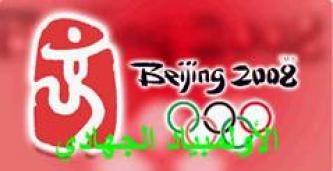 "Jihadist Incites Through ""Mujahideen Olympics"""
