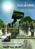 "Somali Pirates, Sayed Imam - ""Issues of Jihad,"" Fourth Issue"