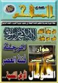 "Al-Qaeda in Yemen: Fourth Issue of ""Echo of the Epics"""