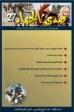 "Twenty-Seventh Issue of GIMF's ""Echo of Jihad"""