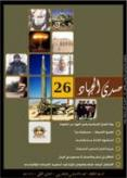 "Twenty-Sixth Issue of GIMF's ""Echo of Jihad"""