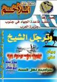 "Second Issue of ""Echo of the Epics"" – A Magazine from Al-Qaeda in Yemen"