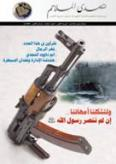 "Al-Qaeda in Yemen: Third Issue of ""Echo of the Epics"""