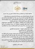 JFS Denounces US-led Strikes Killing Fighters in Idlib, Promises Continued Jihad to Support Revolution