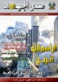 "30th Issue of GIMF's ""Echo of Jihad"""