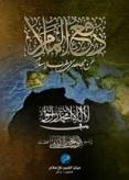 Libi Defends AQIM in Book
