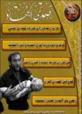 "Twenty-Ninth Issue of GIMF's ""Echo of Jihad"""