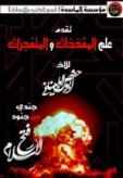 Fatah al-Islam Fighter Compiles Explosives Manual