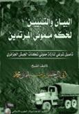 AQIM Justifies Attacks on Military Supply Transporters